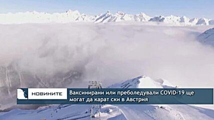 Ваксинирани или преболедували COVID ще могат да карат ски в Австрия