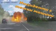 Инциденти с тежки машини