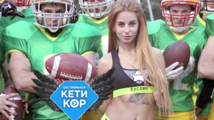 Кети Кор VS ЯКИТЕ мъжаги на американския футбол