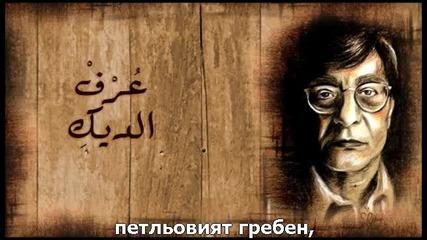 Махмуд Даруиш - Недей се извинява за каквото си направил