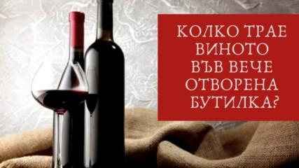 Колко трае виното във вече отворена бутилка?