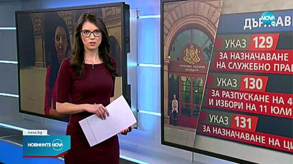 Новините на NOVA (12.05.2021 - обедна емисия)