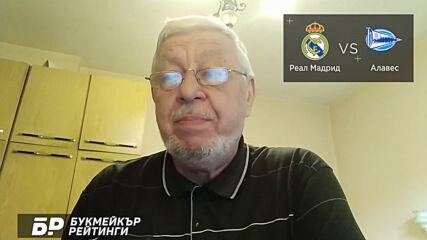 Алавес - Реал Мадрид ПРОГНОЗА от Ла Лига на Борис Касабов - Футболни прогнози 23.01.2021.