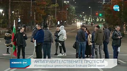 """Протестиращи блокираха движението при """"Орлов мост"""""""