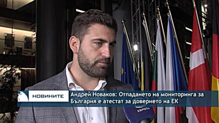 Андрей Новаков: Отпадането на мониторинга за България е атестат за доверието на ЕК