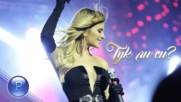 Анелия - Тук ли си (slideshow 2018)