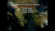 Руско - Турската Война 1