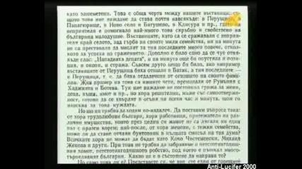 Диагноза И Георги Ифандиев 20.5.2008