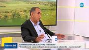 """Криминалист: Случаят """"Негован"""" няма свой аналог в историята на България"""