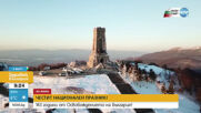"Благодарствен молебен в храм-паметник ""Рождество Христово"" в град Шипка"
