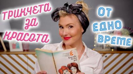 Трикове за красота от СОЦ-а! Красиви и изразителни ОЧИ