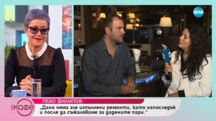 Пейо Филипов за нощния живот у нас - На кафе (16.11.2018)