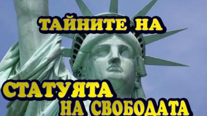 Тайните на Статуята на Свободата