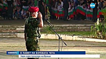 Заря огря прохода над Враца в памет на Ботев