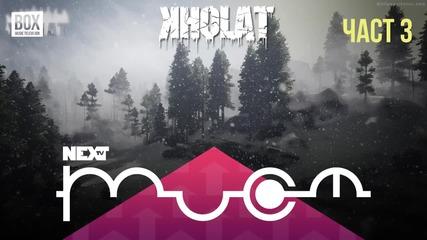 NEXTTV 038: Kholat (Част 3)