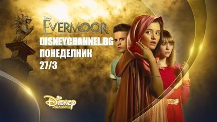 Имението Евърмур / Evermoor - Реклама Бг Аудио Hd