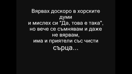 Стефани - Влюбена Загубена