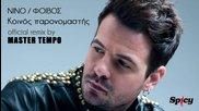 Official remix / Nino - Koinos Paronomastis 2013 / Master Tempo