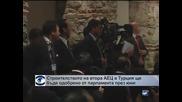 Турция и Япония ще строят втора атомна електроцентрала