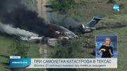 21 души оцеляха като по чудо при самолетна катастрофа в Тексас