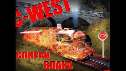 C - West - Спирай Влака