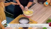 """Рецептата днес: традиционен немски сладкиш """"Дунавски вълни"""" - """"На кафе (16.10.2020)"""