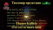 *bg* Танос Калирис - Но не, не, не скъпата ми.thanos Kalliris