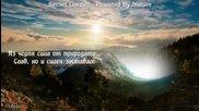 Secret Garden - Powered By Nature (превод)