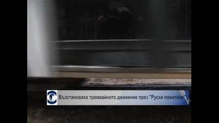 """Възстановиха трамвайното движение през """"Руски паметник"""""""