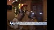 Отбелязаха традиционните римски празници в Добрич
