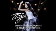 Tarja Turunen - Naiad (превод)