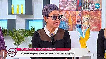 """Big Brother: Most Wanted"" - Коментар на снощния епизод на шоуто - На кафе (16.11.2018)"