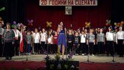 Родна Земя - изп. Ванеса Найденова