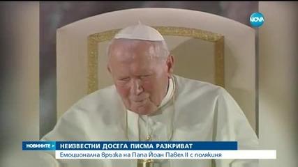 Разкриха стотици писма между папа Йоан Павел II и омъжена жена