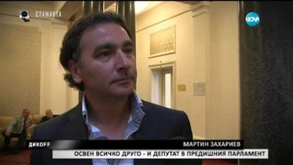Стажанта представя Държава за основен ремонт - Докoff (07.06.2015)