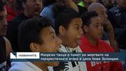 Маорски танци в памет на жертвите на терористичната атака в цяла Нова Зеландия
