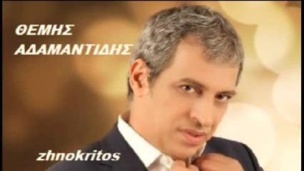 Themis Adamantidhs - Parapona Kanw