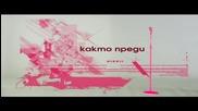 Гергана - Както преди ( Official Video)