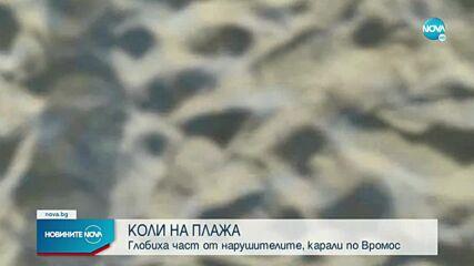 """СЛЕД РЕПОРТАЖ НА NOVA: Глобиха част от нарушителите, карали по """"Вромос"""""""