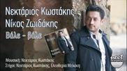 Nikos Zoidakis I Nektarios Kostakis - Vale Vale