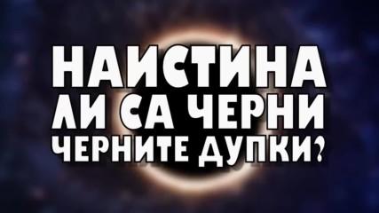 Наистина ли са черни черните дупки?