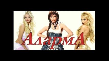 Аларма - Малина, Емилия и Галена ( трио Мега )