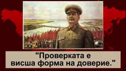 10 от най-известните цитати на Йосиф Сталин
