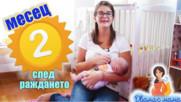 Какво се случва през 2-рия месец след раждането на бебчето