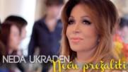 Neda Ukraden - Necu prezaliti official Audio - Превод - - Няма Да Прежаля