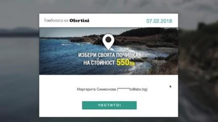 Спечели почивка от Офертини - 07.02.2018