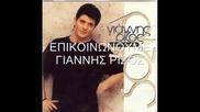 {превод} Янис Ризос - Общуваме - Giannis Rizos - Epikinonoume