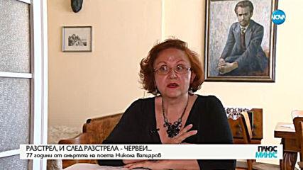 77 години от смъртта на поета Никола Вапцаров