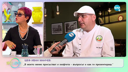 "Шеф Иван Манчев - Суетен ли е шеф Манчев? - ""На кафе"" (23.09.2019)"