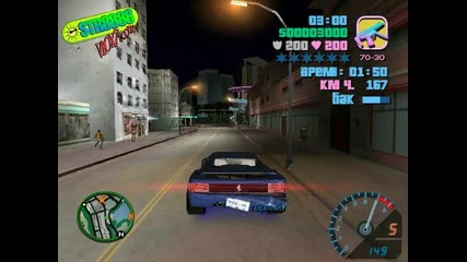 GTA - Vice City - Need For Speed - Undeground - Състезание High Quality